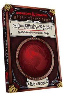 http://hobbyjapan.co.jp/dd/products/img/box_three_dragon_ante_2020_jp.png