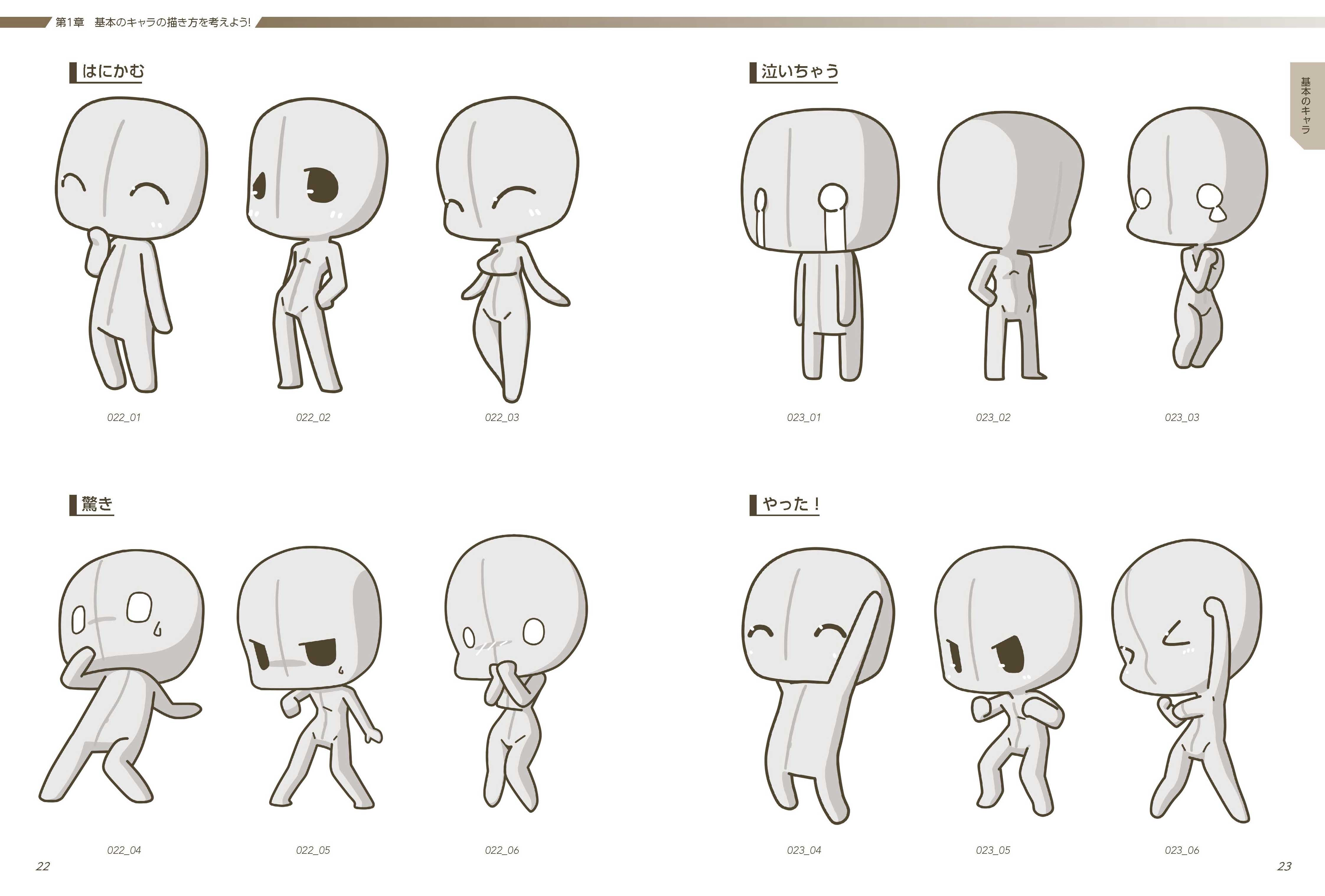 for Manga character template