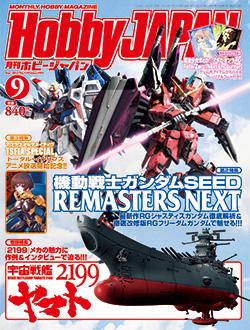 月刊ホビージャパン2012年9月号 - HobbyJAPAN