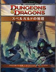 ダンジョンズ&ドラゴンズ日本語版公式ホームページ